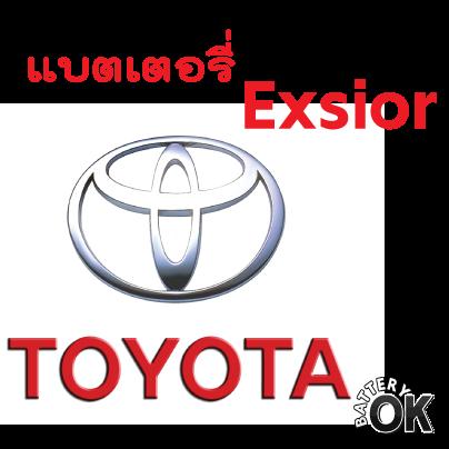 แบตเตอรี่ Toyota Exsior