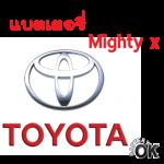 แบตเตอรี่ Toyota Mighty x