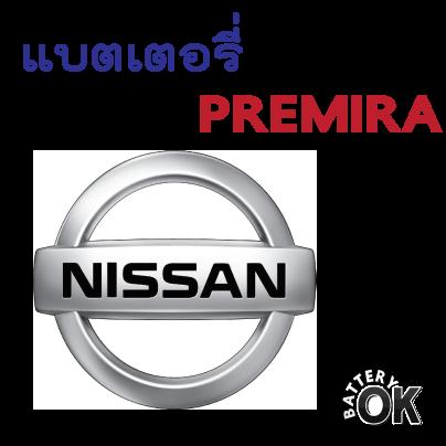 แบตเตอรี่ Nissan PREMIRA