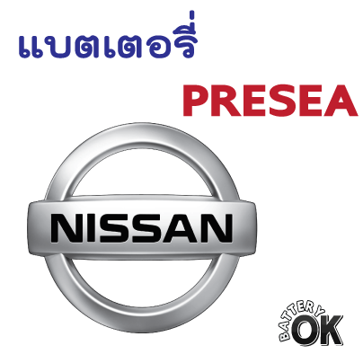 แบตเตอรี่ Nissan Presea