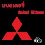 แบตเตอรี่ Mitsubishi Galant Ultima