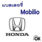 แบตเตอรี่ Honda Mobilio