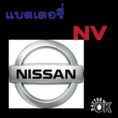 แบตเตอรี่ Nissan NV