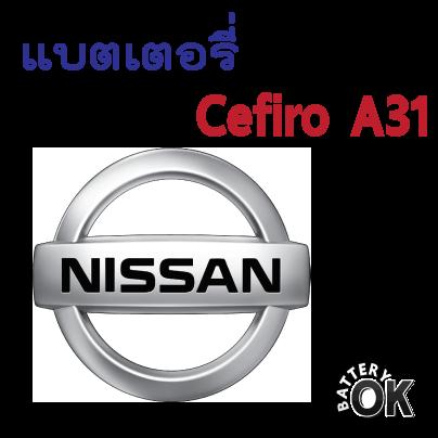 แบตเตอรี่ Nissan cefiro a31