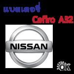 แบตเตอรี่ Nissan Cefiro A32-33