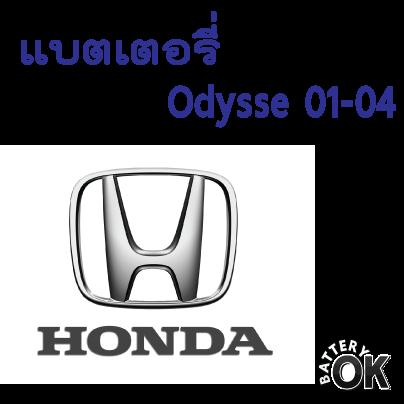 แบตเตอรี่ Honda odyssey 01-04