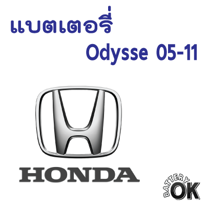 แบตเตอรี่ Honda odyssey 05-11