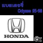 แบตเตอรี่ Honda odyssey 95-98