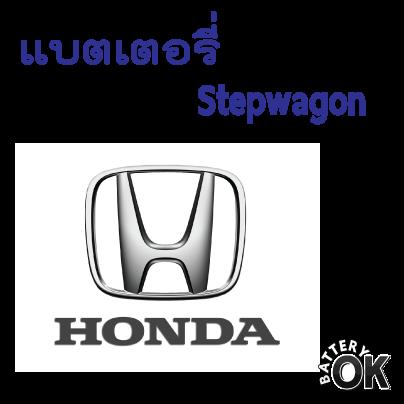 แบตเตอรี่ Honda Stepwagon
