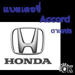 แบตเตอรี่ Honda Accord ตาเพชร