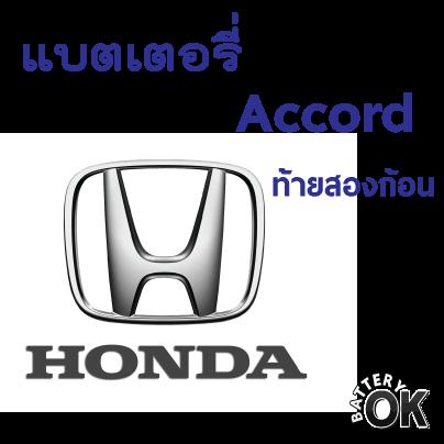 แบตเตอรี่ Honda Accord ท้ายสองก้อน