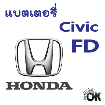 แบตเตอรี่ Honda Civic FD