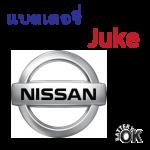 แบตเตอรี่ Nissan Juke
