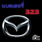 แบตเตอรี่ Mazda 323