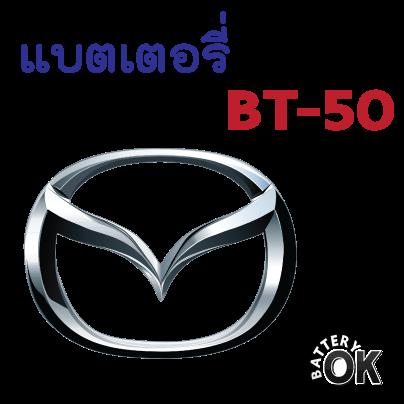 แบตเตอรี่ Mazda BT 50