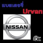 แบตเตอรี่ Nissan Urvan