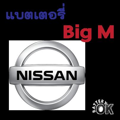 แบตเตอรี่ Nissan Big M