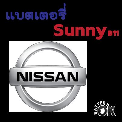 แบตเตอรี่ Nissan Sunny B11