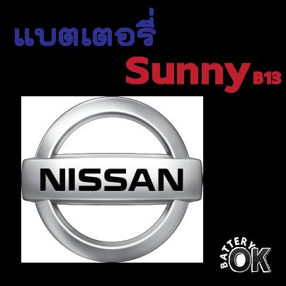 แบตเตอรี่ Nissan Sunny B13