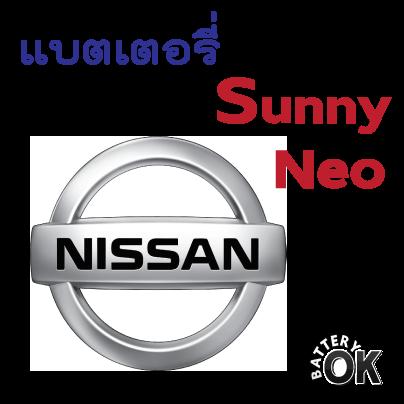 แบตเตอรี่ Nissan Sunny Neo