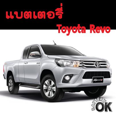 แบตเตอรี่ Toyota Revo