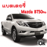 แบตเตอรี่ Mazda Bt 50 Pro