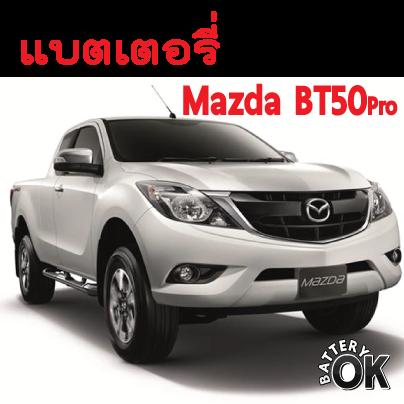 แบตเตอรี่ Mazda Bt50 Pro