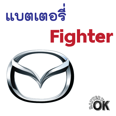 แบตเตอรี่ Mazda Fighter