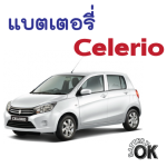 แบตเตอรี่ Suzuki Celerio