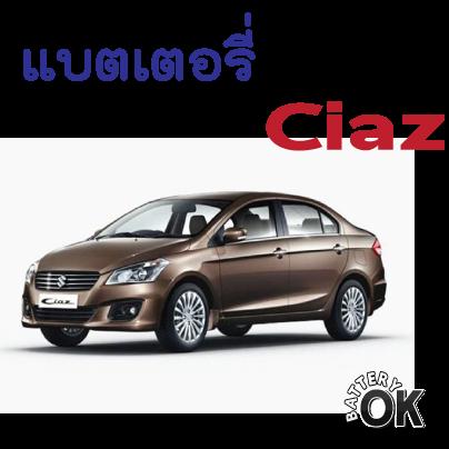 แบตเตอรี่ Suzuki Ciaz