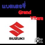 แบตเตอรี่ Suzuki Grand Vitara
