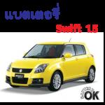 แบตเตอรี่ Suzuki Swift 1.5