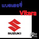 แบตเตอรี่ Suzuki Vitara