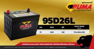 แบตเตอรี่ PUMA 95D26L