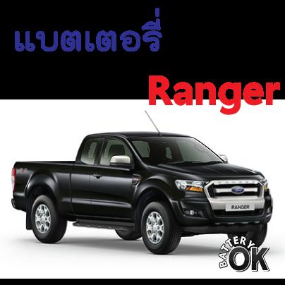 แบตเตอรี่ Ford Ranger