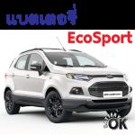 แบตเตอรี่ Ford EcoSport