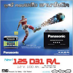 แบตเตอรี่ Panasonic 125D31R