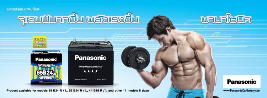 แบตเตอรี่ Panasonic 65B24L
