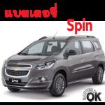 แบตเตอรี่ Chevrolet Spin