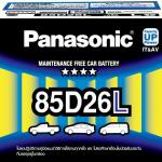 แบตเตอรี่ Panasonic 85D26R