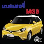 แบตเตอรี่ MG3