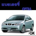 แบตเตอรี่ Chevrolet Optra