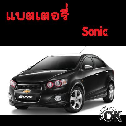แบตเตอรี่ Chevrolet Sonic