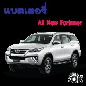 แบตเตอรี่ Toyota All new Fortuner
