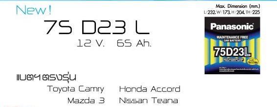แบตเตอรี่ Panasonic 75D23L