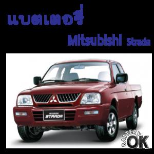 แบตเตอรี่ Mitsubishi Strada