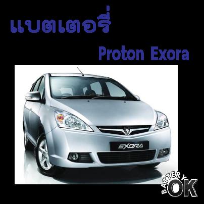 แบตเตอรี่ Proton Exora