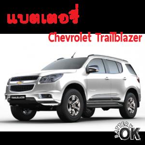 แบตเตอรี่ Chevrolet Trailblazer