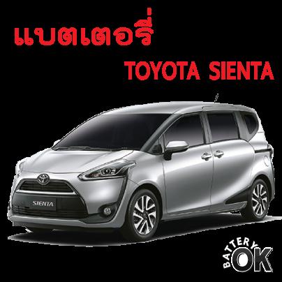 แบตเตอรี่ Toyota Sienta