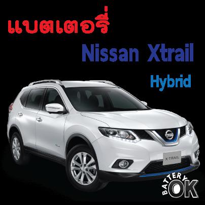 แบตเตอรี่ Nissan Xtrail Hybrid